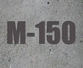 Бетон М150 Одесса - komfortcenter